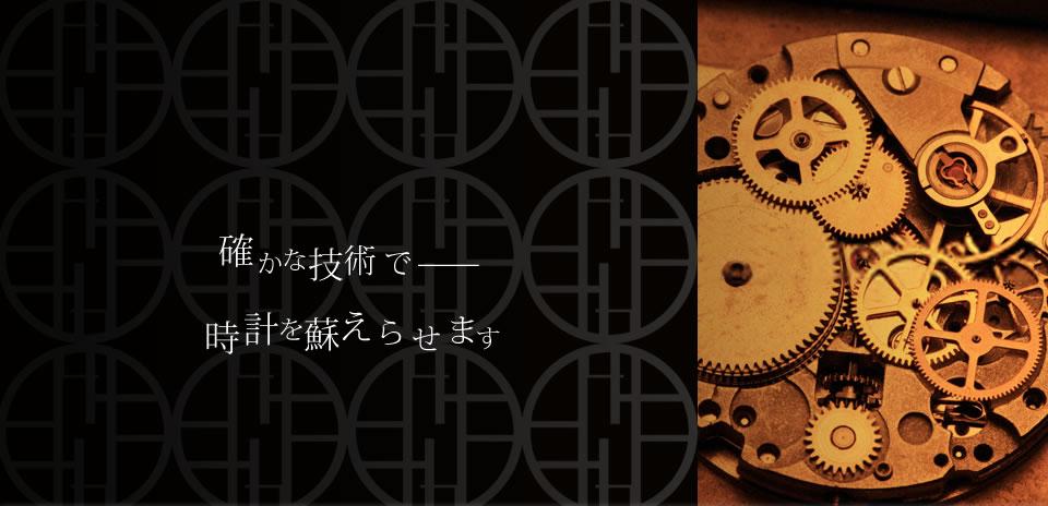 姫路市の時計修理ならジュネス青山